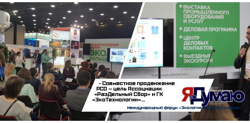Совместное продвижение РСО — цель Ассоциации «РазДельный Сбор» и ГК «ЭкоТехнологии»