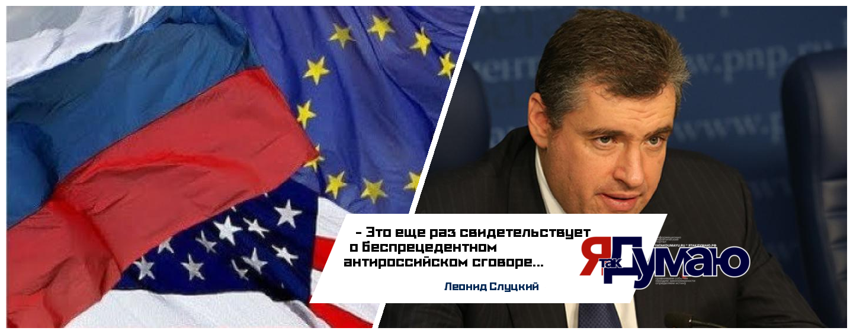 Леонид Слуцкий видит в солидарности с Лондоном антироссийский сговор