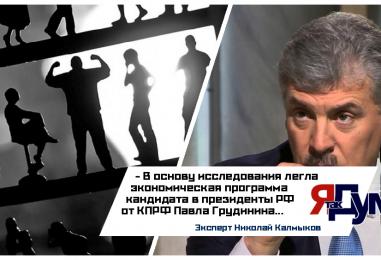 Эксперт Николай Калмыков считает, что реализация программы Павла Грудинина будет стоить РФ слишком дорого