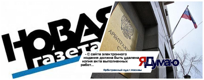 Информация в «Новой газете» о приобретении гостиницей Ямала дорогой сантехники оказалась недостоверной