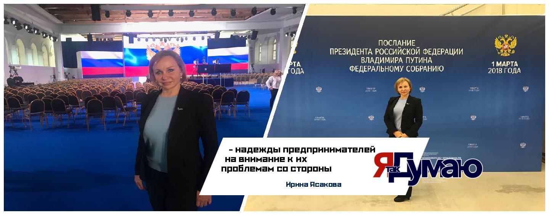 Президент РФ в послании парламенту высказался в защиту предпринимателей
