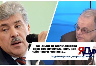 Проректор РАНХиГС высказался по факту ухода Грудинина с теледебатов