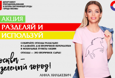 На 9 апреля запланирован старт ежегодной акции «Разделяй и используй» от московского ДПиООС