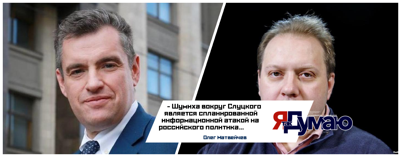 Политолог Олег Матвейчев о «деле Слуцкого»: руководство России не поддалось на провокацию Запада
