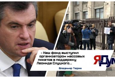 Пикеты в поддержку Леонида Слуцкого прошли у здания Госдумы