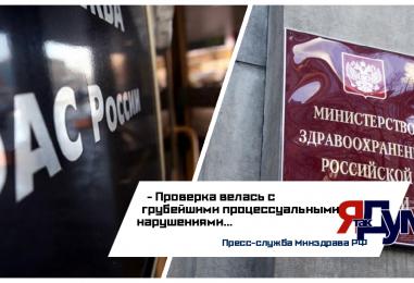 Минздрав РФ сообщил о необъективности ФАС при проверке законности заключения госконтрактов