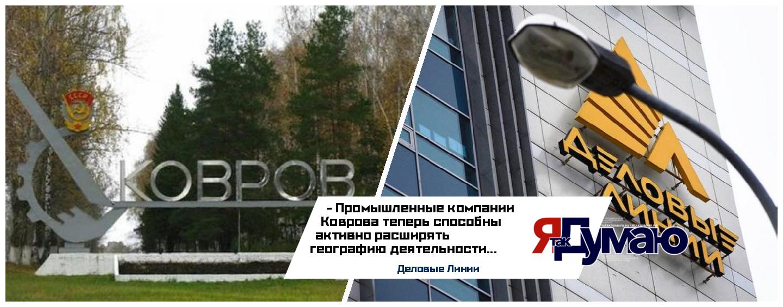 ГК «Деловые Линии» открыла новый терминал в городе Ковров