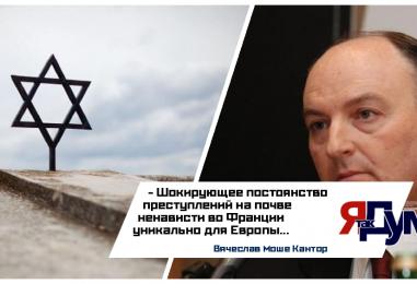Президент ЕЕК Вячеслав Моше Кантор выразил своё возмущение жестоким убийством пережившей Холокост Мирей Кнолль