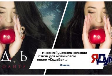 Лолита сообщила, что Михаил Гуцериев написал стихи для ее песни