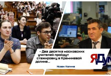 На стажировку в Кремниевую долину отправятся двадцать московских учителей