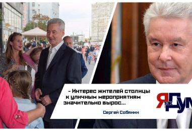 Сергей Собянин рассказал, какие фестивали пройдут в Москве в 2018 году