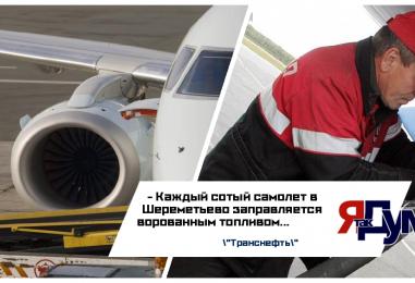 Авиационное топливо воруют по-прежнему, виновные неизвестны