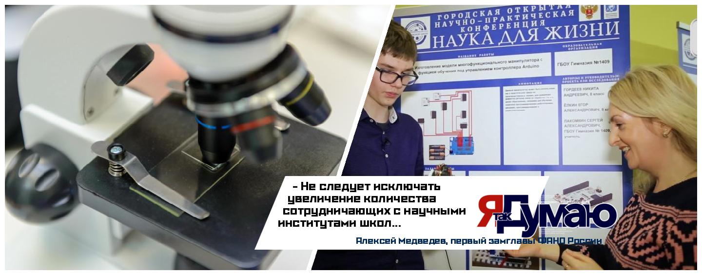 Депобразования Москвы и ФАНО России провели научно-практическую конференцию «Наука для жизни»