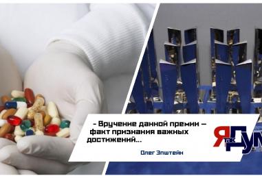 Заслуги «Материа Медика» в разработке иновационных лекарственных средств отметили главной фармнаградой