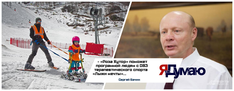 Люди с ОВЗ получат помощь на курорте «Роза Хутор» благодаря программе «Лыжи мечты»