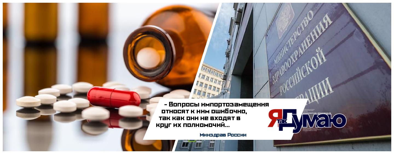 Минздрав России пояснил, что вопросы импортозамещения не входят в круг его полномочий