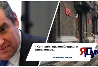 В Новосибирске прошли пикеты в поддержку Леонида Слуцкого