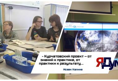 Конференцию «Курчатовский проект — от знаний к практике, от практики к результату» в четвертый раз провели в столице