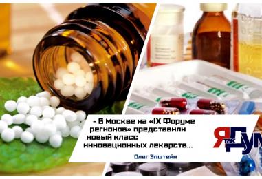 Новый класс релиз-активных лекарственных препаратов представлен на «IX Форуме регионов» в Москве