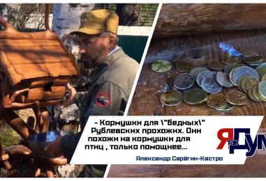 Армянские кормушки для «бедных» Рублевских прохожих