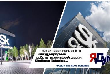 «Сколково» примет Международный робототехнический форум SkolkovoRobotics