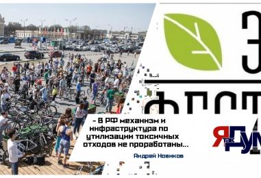 В России взял старт молодежный фестиваль в области экологии ВузЭкоФест-2018