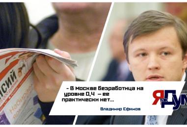 Владимир Ефимов: есть основания говорить, что в столице нет безработицы