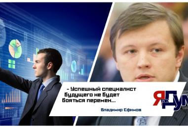 Владимир Ефимов сообщил, какие кадры составят костяк столичной экономики в будущем