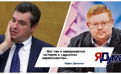 Эксперт: позиции Слуцкого после скандала лишь усилились