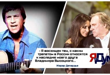 Певица Зара и Жерар Депардье дуэтом исполнили Высоцкого