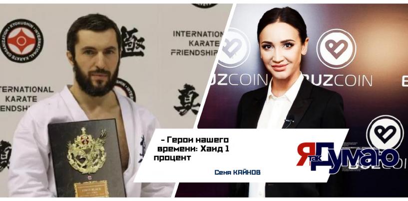 Хаид Мантаев или Оля Бузова … почему мы не лечимся …