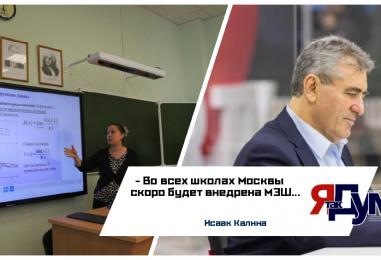 Исаак Калина анонсировал внедрение МЭШ во все школы Москвы