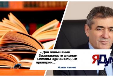 Исаак Калина заявил о необходимости проведения ночных проверок в школах Москвы