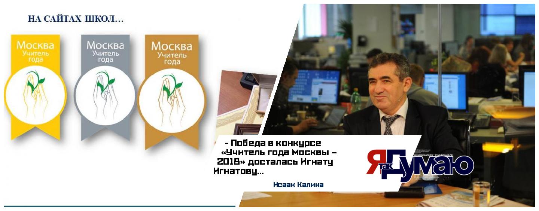 Игнат Игнатов праздновал победу в конкурсе «Учитель года Москвы – 2018»