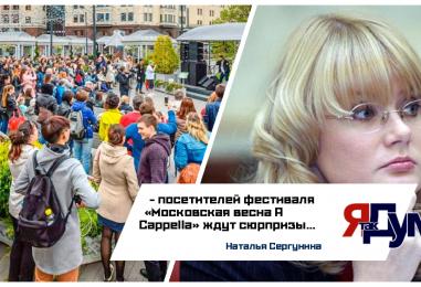 Наталья Сергунина: до окончания фестиваля «Московская весна A Cappella» его посетителей ждет немало интересного