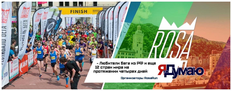 На курорте «Роза Хутор» состоялся международный семейный спортивный фестиваль RosaRun