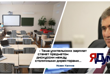 Директора столичных школ поговорят об учительских зарплатах в прямом эфире