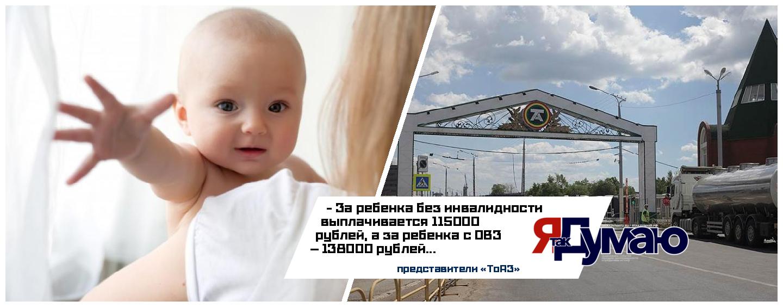 «Тольяттиазот» способствует усыновлению сирот в Самарской области