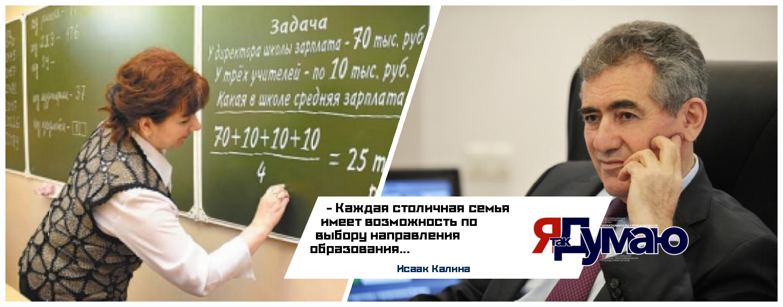 Исаак Калина: в московской школе успешно функционирует механизм предпрофессионального образования