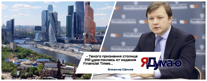 Владимир Ефимов: Москву впервые включили в ТОП-5 самых привлекательных для инвесторов городов Европы