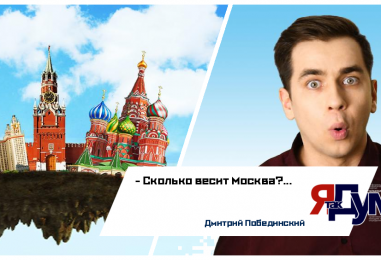 Сколько весит Москва?