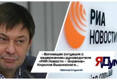 Действия украинских властей идут вразрез с принципами свободы слова, заявил Слуцкий после ареста Кирилла Вышинского