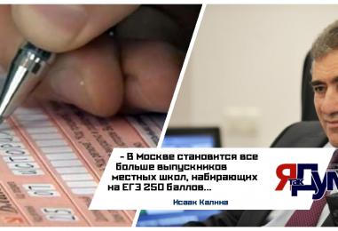 В Москве увеличивается число школьников, набирающих 250 баллов на ЕГЭ