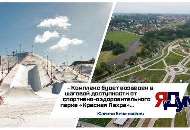 В столице РФ появится свой горнолыжный курорт