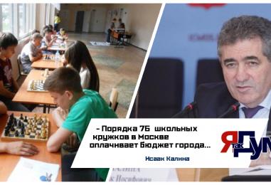 Исаак Калина сообщил, что бюджет Москвы оплачивает 76% школьных кружков