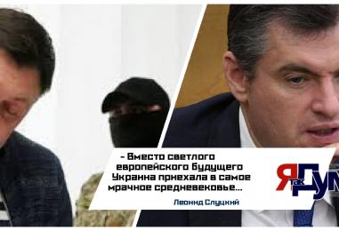 Задержание независимого журналиста на Украине требует оценки европейских политиков, считает Леонид Слуцкий