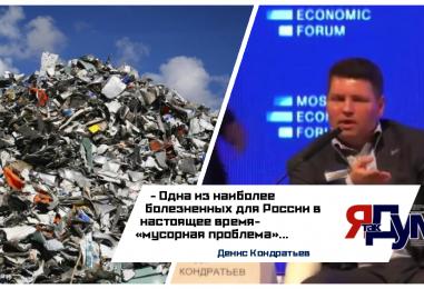 Денис Кондратьев выступил на ОТР по «мусорной проблеме» в РФ