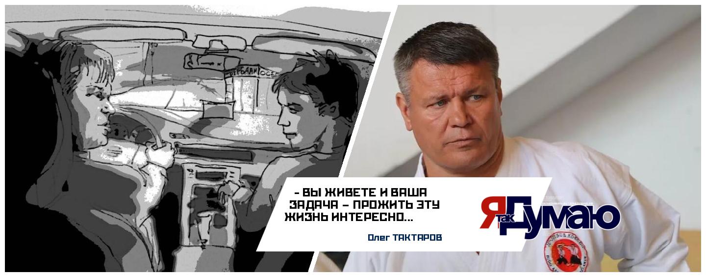 Краудфандинг и Олег Тактаров
