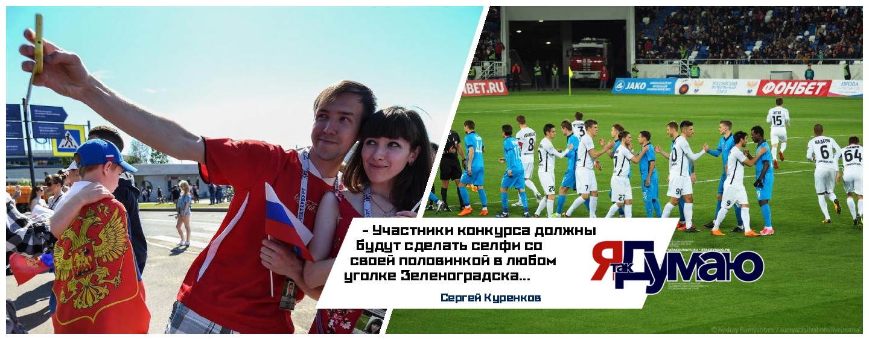 В Зеленоградске проведут конкурс селфи футбольных болельщиков