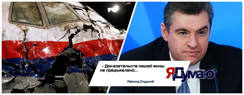Депутат Леонид Слуцкий считает, что доказательств вины Москвы в крушении малайзийского Boeing не предъявлено
